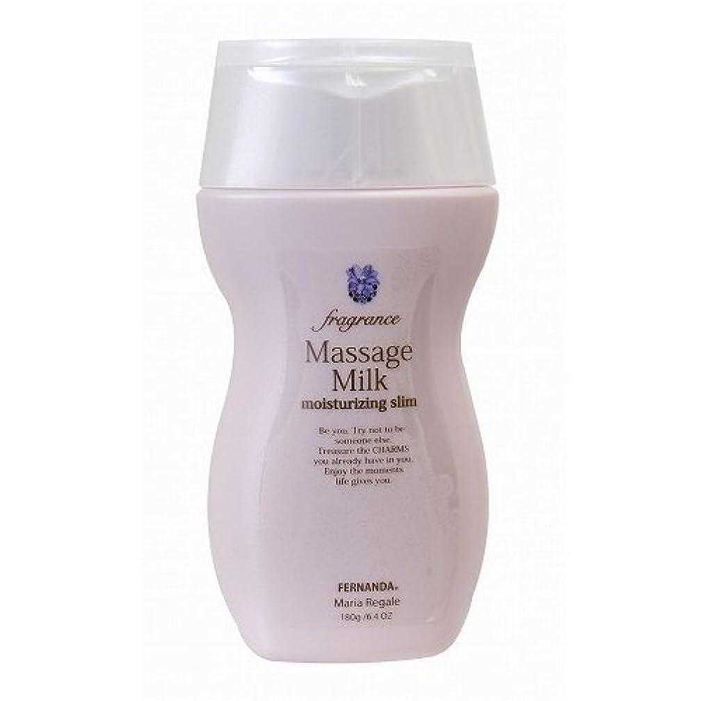 消毒剤お別れカーフFERNANDA(フェルナンダ) Massage Milk Maria Regale (マッサージミルク マリアリゲル)
