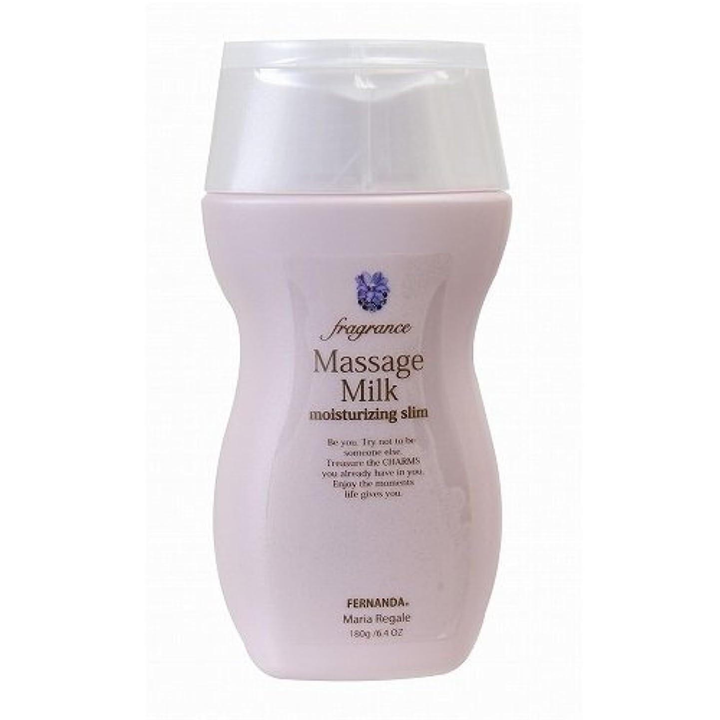 飛躍共役休眠FERNANDA(フェルナンダ) Massage Milk Maria Regale (マッサージミルク マリアリゲル)