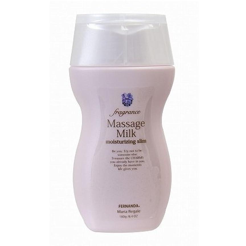 リス巧みな識別するFERNANDA(フェルナンダ) Massage Milk Maria Regale (マッサージミルク マリアリゲル)
