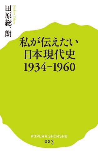 (023)私が伝えたい日本現代史1934-1960 (ポプラ新書)の詳細を見る