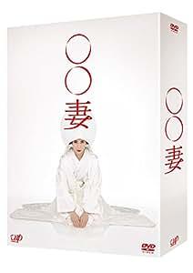 ○○妻 DVD-BOX 6枚組