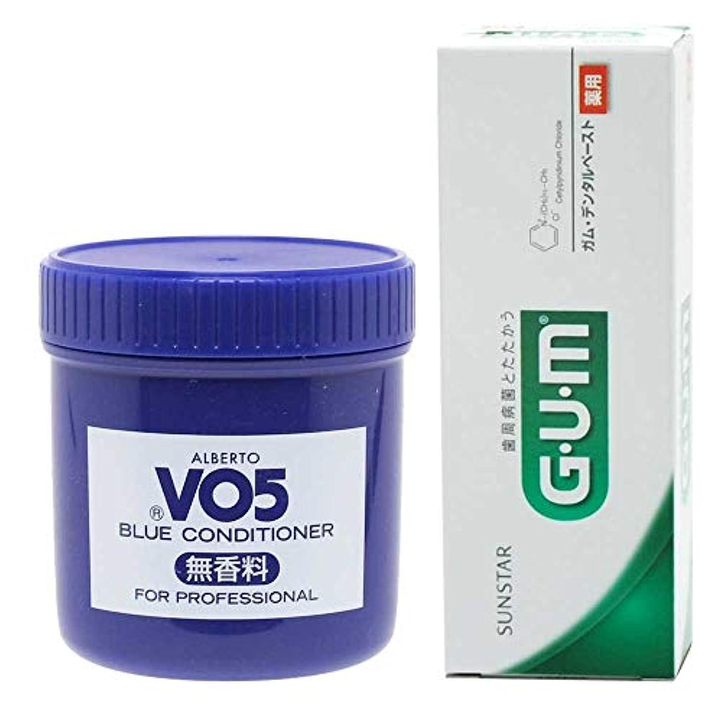 致死忌避剤贅沢なアルバートVO5コンソート ブルーコンディショナー 無香料250g (GUMデンタルペースト65g付)