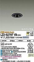 DAIKO LEDユニバーサルダウンライト (LED内蔵) 電源別売 電球色 3000K 埋込穴Φ50 LZD92797YB
