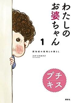 わたしのお婆ちゃん 認知症の祖母との暮らし プチキス(1) (Kissコミックス)