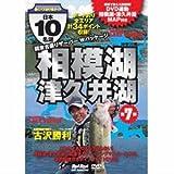 地球丸 DVD ロッド&リール【日本10名湖 第7弾 相模湖・津久井湖 ?神奈川県 】