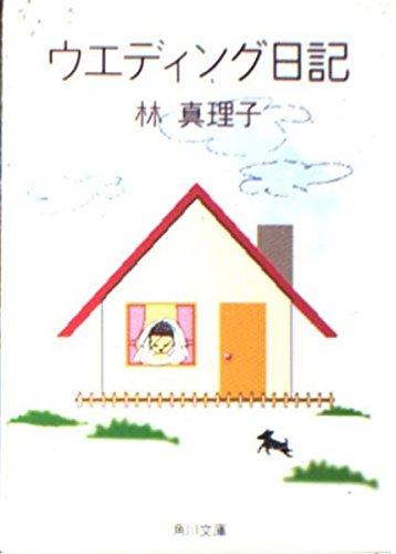 ウエディング日記 (角川文庫)の詳細を見る