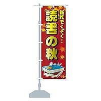 読書の秋 のぼり旗 サイズ選べます(ジャンボ90x270cm 左チチ)