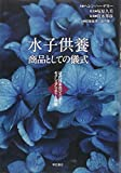 水子供養 商品としての儀式――近代日本のジェンダー/セクシュアリティと宗教