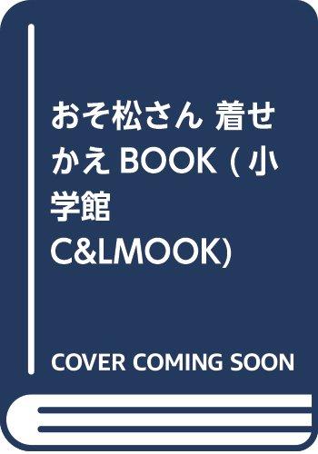 おそ松さん 着せかえBOOK (小学館C&LMOOK)