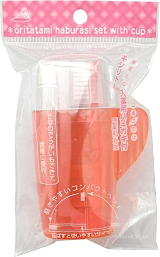 紫の閉塞持参コップ付き 折りたたみ歯ブラシセット ピンク