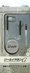 3DSLL/3DS/PS VITA PSP共用『リールイヤホンG』メタルホワイト