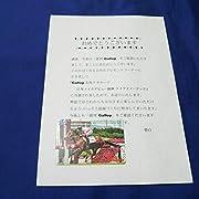 週刊Gallop当選ケイアイノーテック クオカード メイクデビュー阪神です。