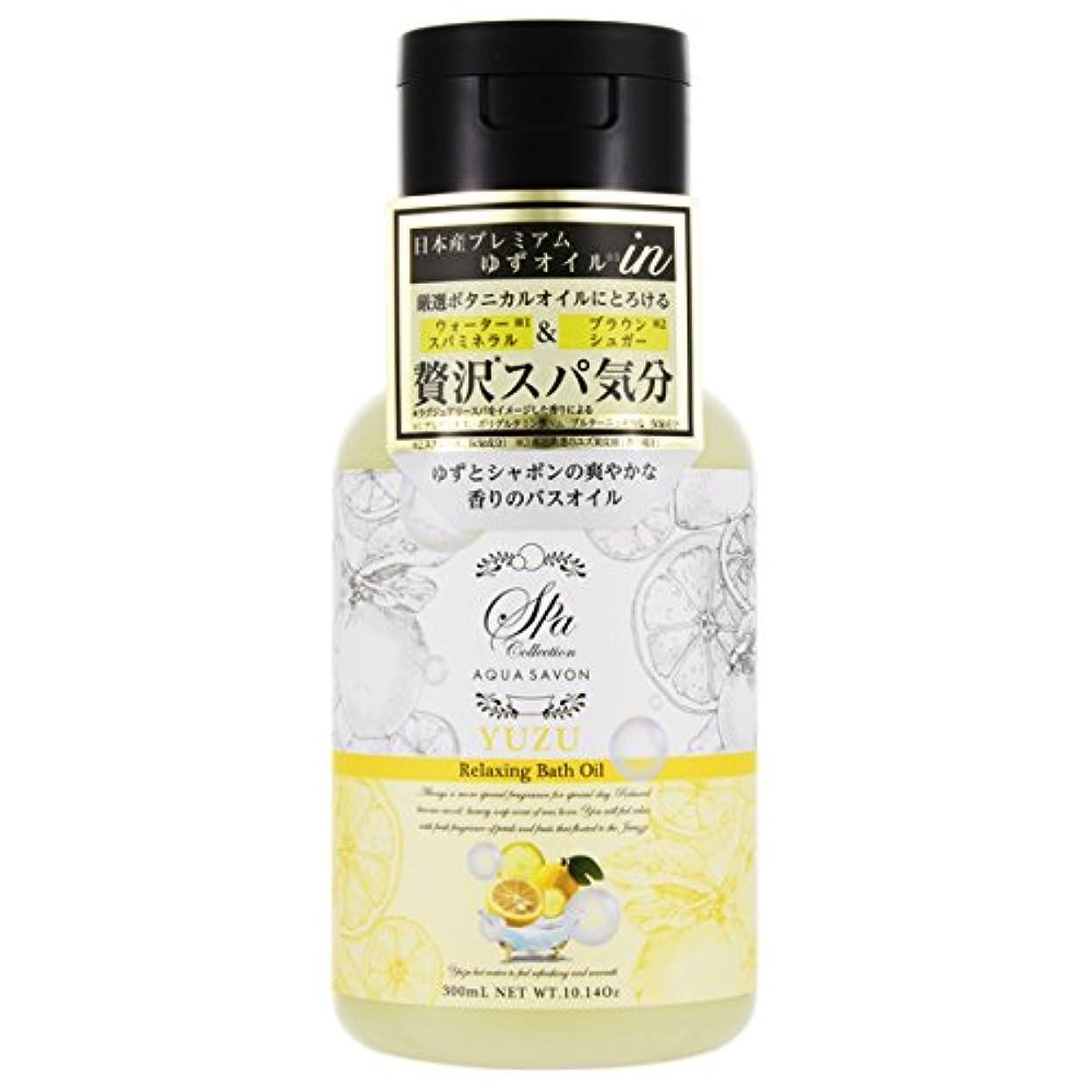 露出度の高い説教するそれによってアクアシャボン スパコレクション リラクシングバスオイル ゆずスパの香り 300ml 【アクアシャボン】