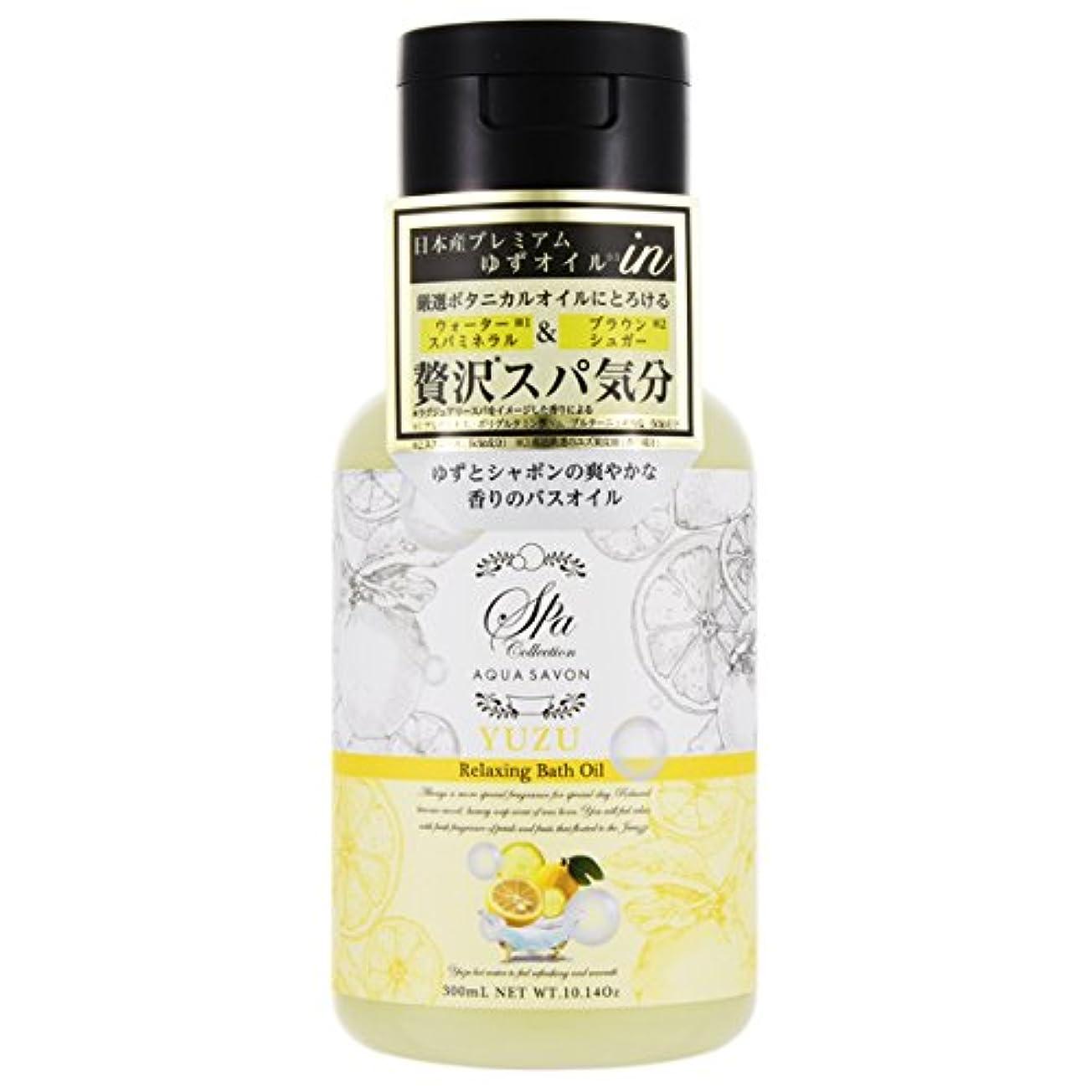 ペレットレンダー加速度アクアシャボン スパコレクション リラクシングバスオイル ゆずスパの香り 300ml 【アクアシャボン】