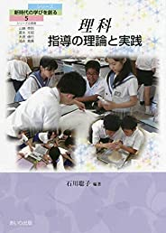 【Amazon.co.jp 限定】理科指導の理論と実践 (シリーズ新時代の学びを創る 5)