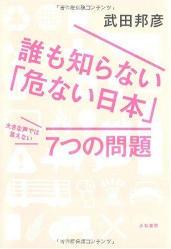 誰も知らない「危ない日本」大きな声では言えない7つの問題