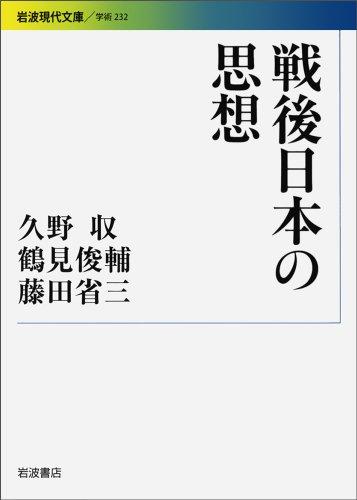 戦後日本の思想 (岩波現代文庫)の詳細を見る
