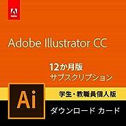 Adobe Illustrator CC(アドビ イラストレーター CC)|学生・教職員個人版|12か月版|Windows/Mac対応|パッケージ(カード)コード版