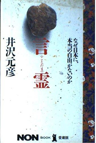 言霊(ことだま)―なぜ日本に、本当の自由がないのか (ノン・ブック・愛蔵版)の詳細を見る