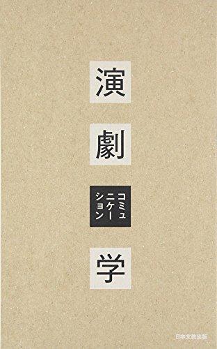演劇コミュニケーション学