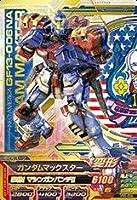 ガンダムトライエイジ/VS5-004 ガンダムマックスター P