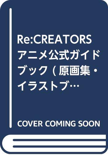 [画像:Re:CREATORS アニメ公式ガイドブック (原画集・イラストブック)]