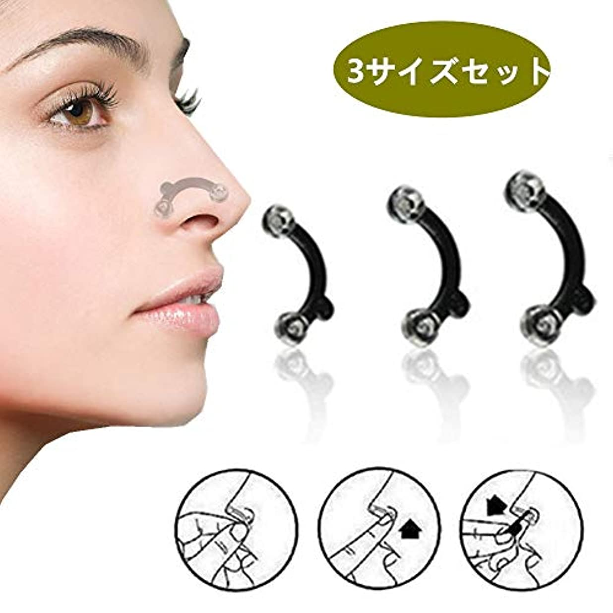 鼻プチ 柔軟性高く ハナのアイプチ 痛くない 矯正プチ 整形せず24.5mm/25.5mm/27mm全3サイズセット ブラック