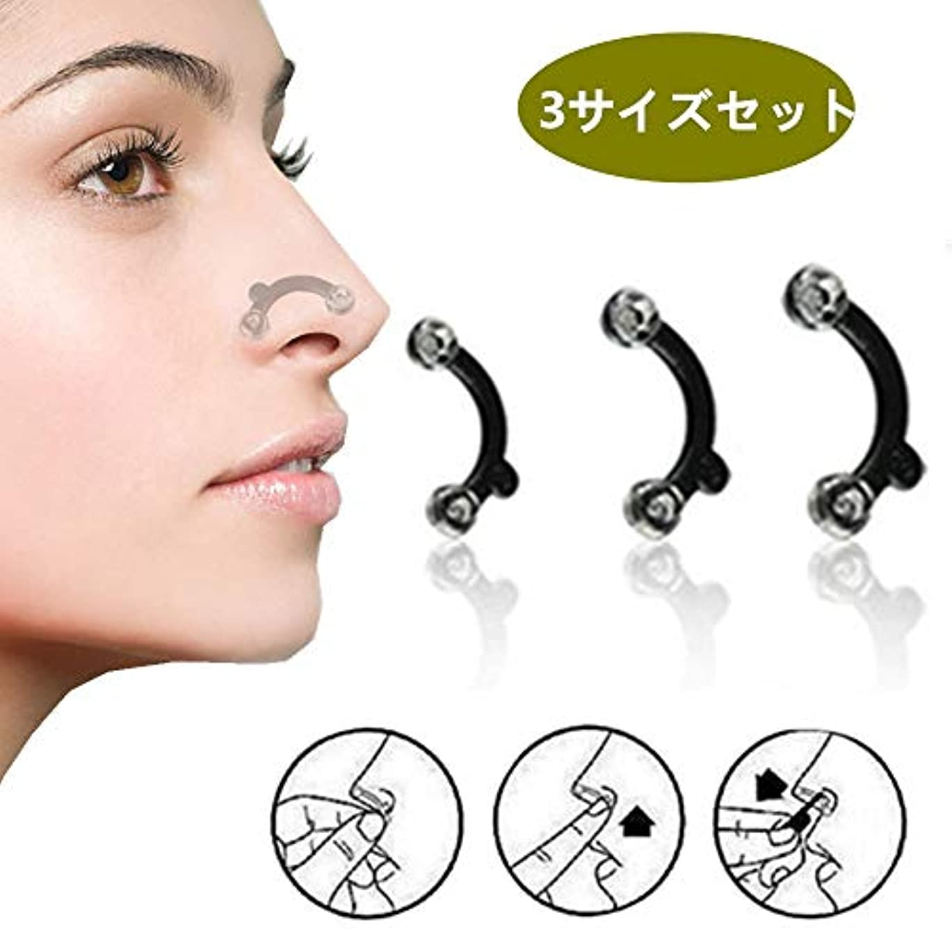無駄現代方言鼻プチ 柔軟性高く ハナのアイプチ 痛くない 矯正プチ 整形せず24.5mm/25.5mm/27mm全3サイズセット ブラック