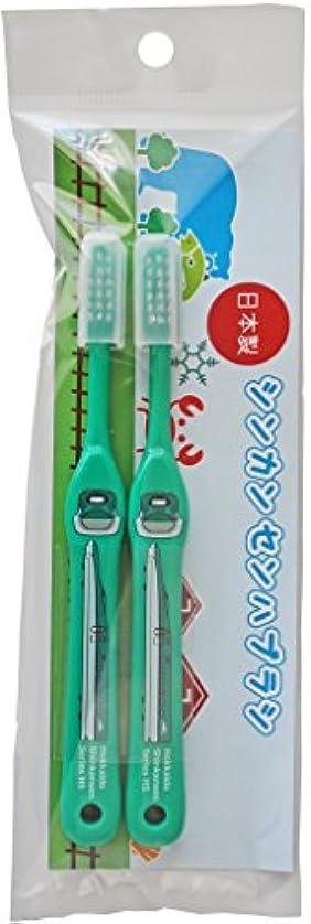 おとうさん恥ずかしさ自己SH-286 新幹線歯ブラシ2本セット H5系北海道新幹線
