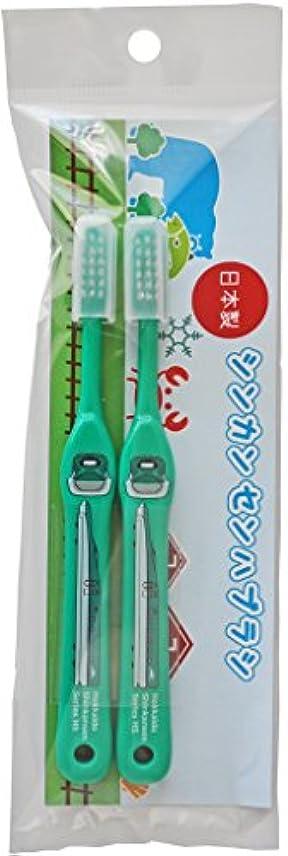 ピア汚物先例SH-286 新幹線歯ブラシ2本セット H5系北海道新幹線