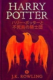 ハリー・ポッターと不死鳥の騎士団 - Harry Potter and the Order of the Phoenix ハリー・ポッタ (Harry Potter)