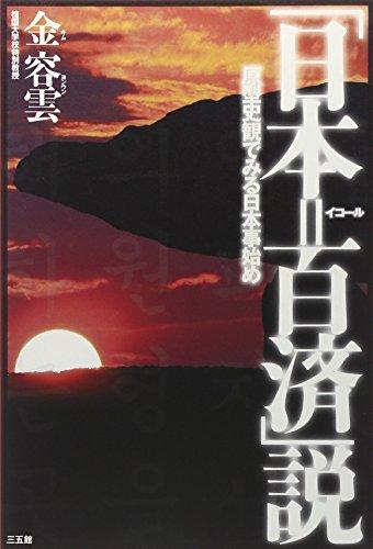 「日本=百済」説―原型史観でみる日本事始めの詳細を見る