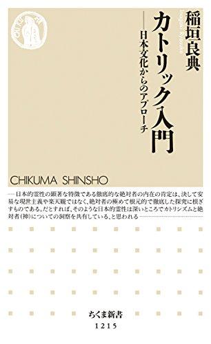 カトリック入門: 日本文化からのアプローチ (ちくま新書 1215)の詳細を見る