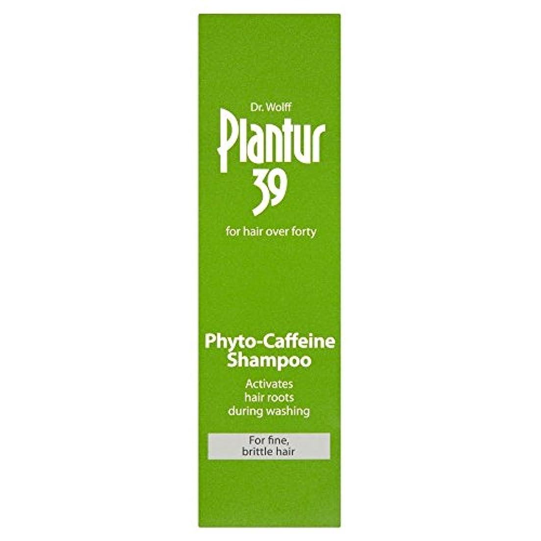 どうやって仲良し多年生Plantur 39 Phyto Caffeine Shampoo for Coloured & Stressed Hair (250ml) 色や髪を強調した( 250ミリリットル)のための39フィトのカフェインシャンプー...