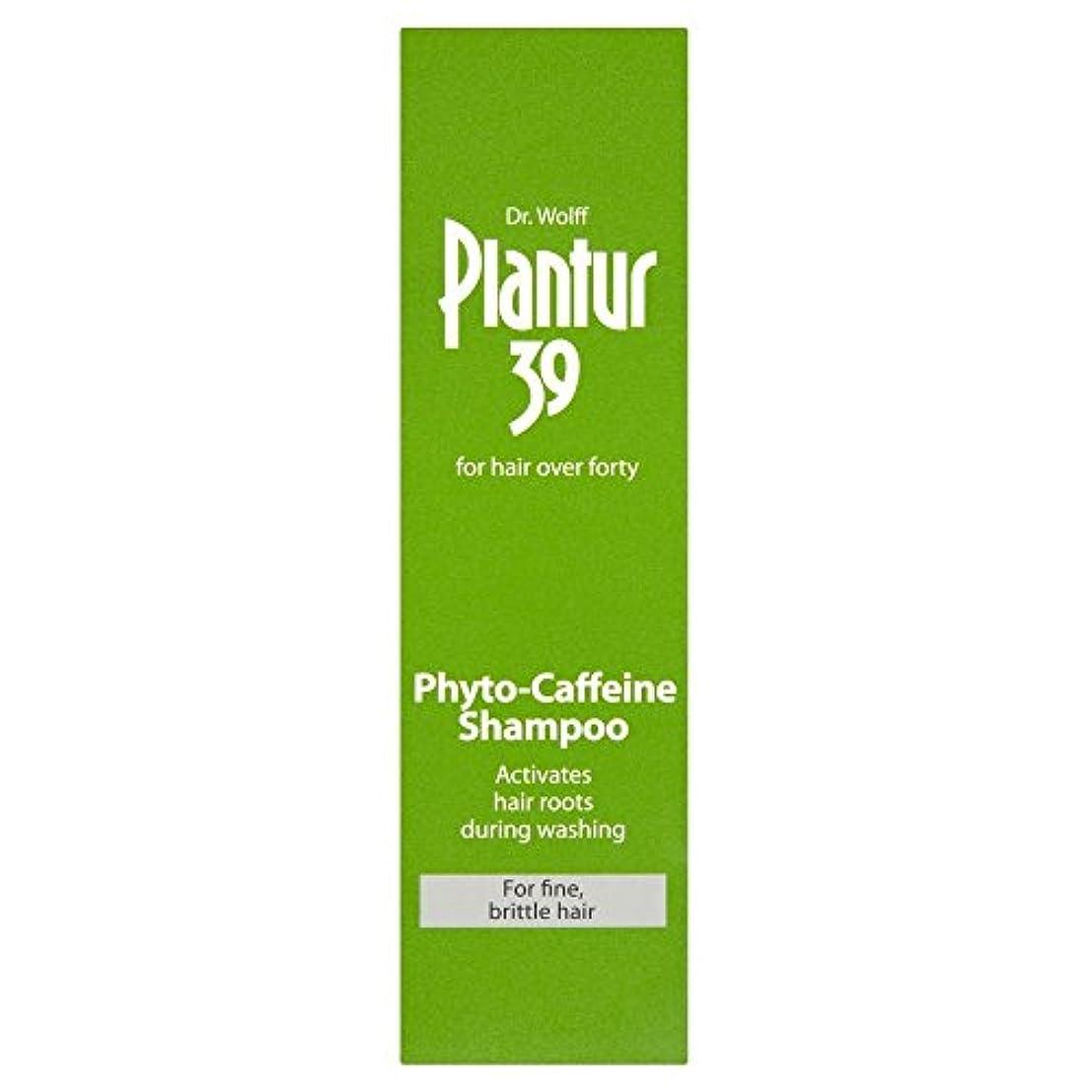 エキサイティングリスキーな専門Plantur 39 Phyto Caffeine Shampoo for Coloured & Stressed Hair (250ml) 色や髪を強調した( 250ミリリットル)のための39フィトのカフェインシャンプー...