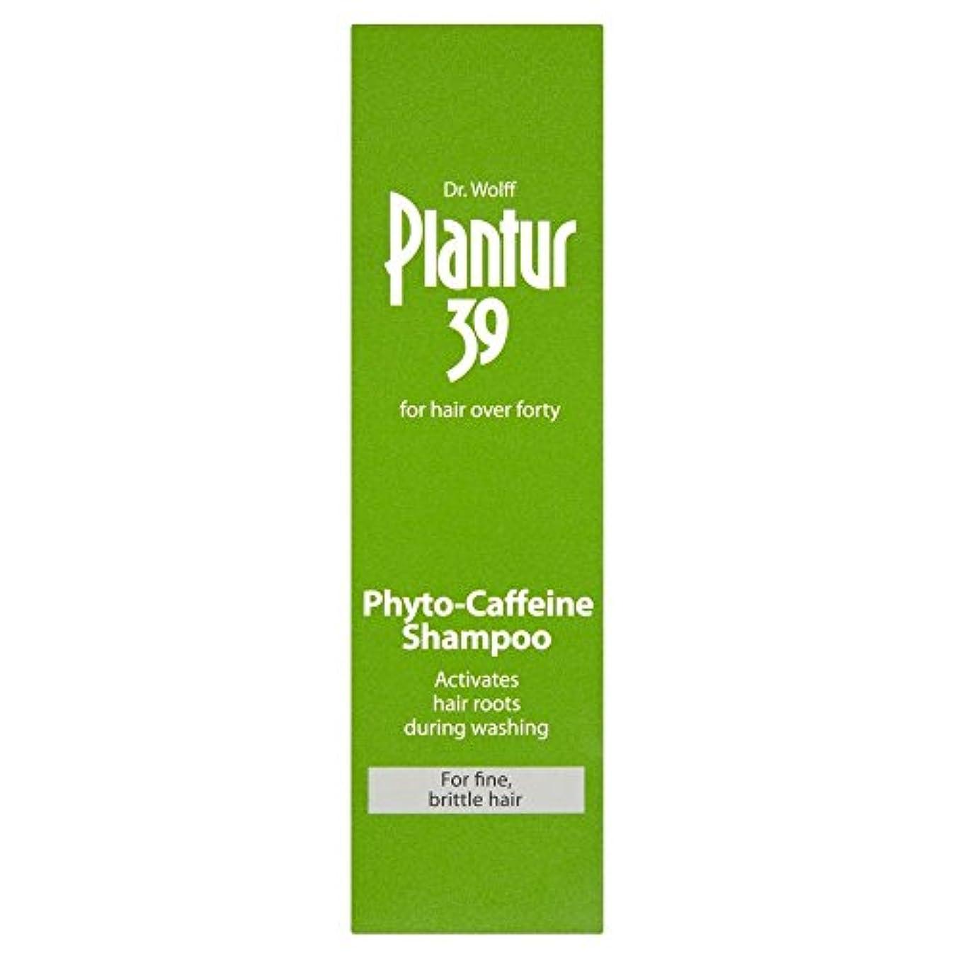 ルーチンごめんなさいフラフープPlantur 39 Phyto Caffeine Shampoo for Coloured & Stressed Hair (250ml) 色や髪を強調した( 250ミリリットル)のための39フィトのカフェインシャンプー...