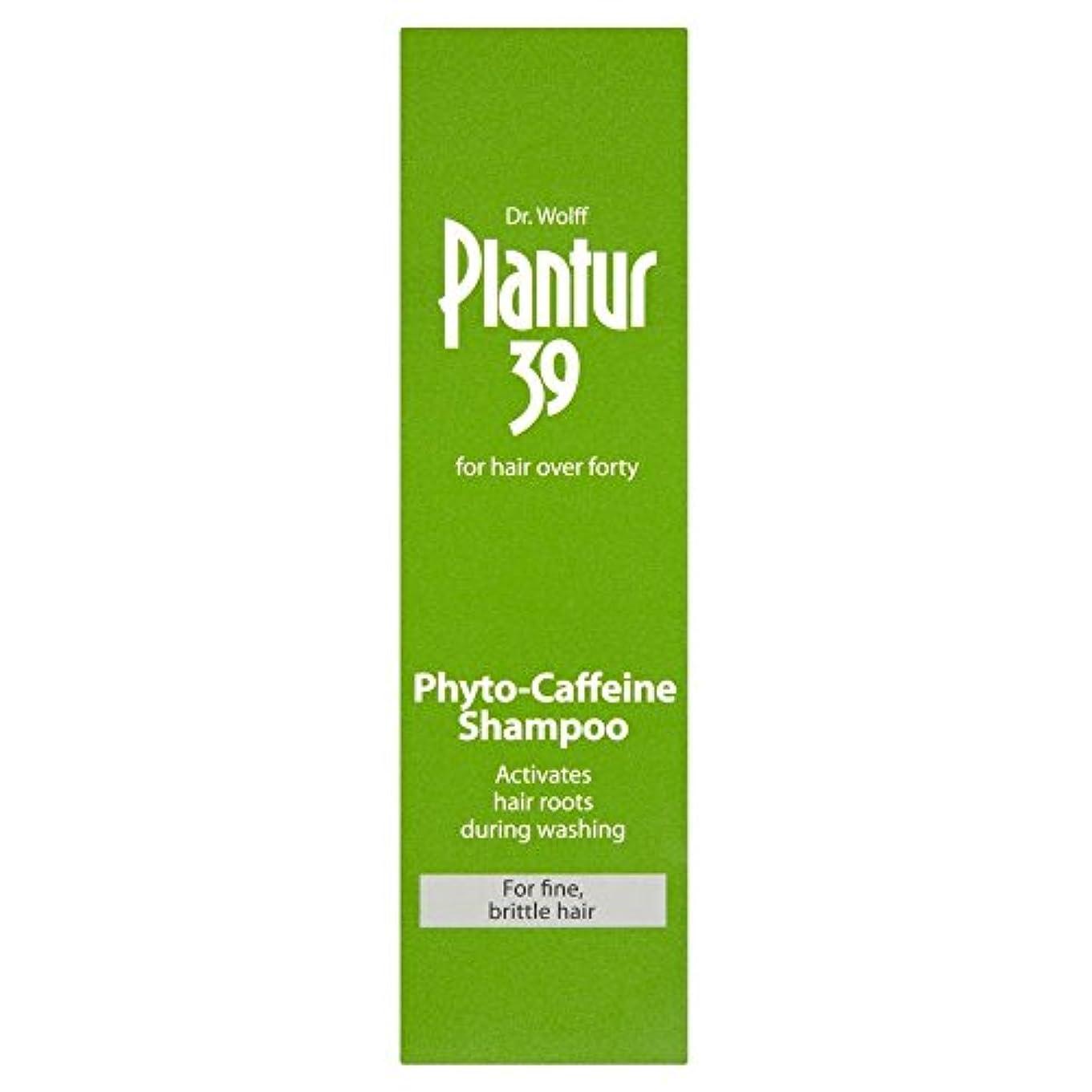 アルネ優勢ボクシングPlantur 39 Phyto Caffeine Shampoo for Coloured & Stressed Hair (250ml) 色や髪を強調した( 250ミリリットル)のための39フィトのカフェインシャンプー...