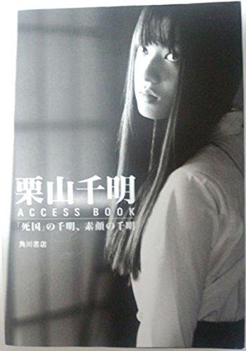 栗山千明ACCESS BOOK―「死国」の千明・・・