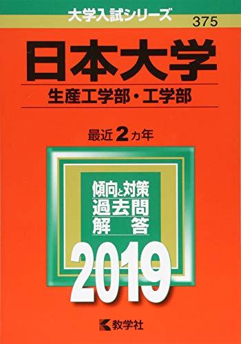 日本大学(生産工学部・工学部) (2019年版大学入試シリーズ)