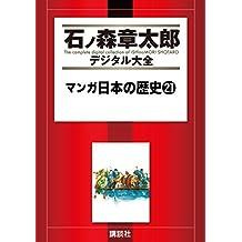 マンガ日本の歴史(21) (石ノ森章太郎デジタル大全)