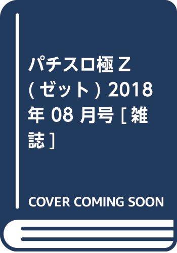 パチスロ極Z(ゼット) 2018年 08 月号 [雑誌]