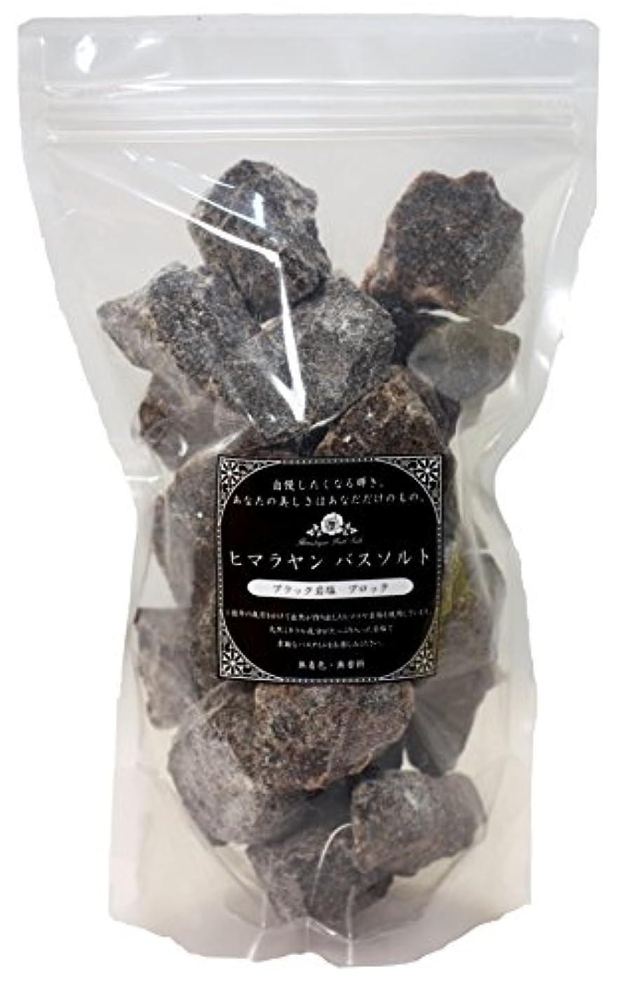 おとこキロメートル闇ヒマラヤンバスソルト 岩塩ブラック ブロック 1.2㎏