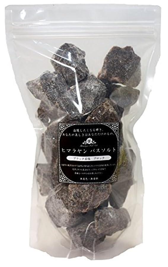 休日技術的なぴったりヒマラヤンバスソルト 岩塩ブラック ブロック 1.2㎏