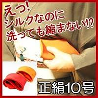 最高級正絹の帛紗をどこよりも安く 洗える帛紗(正絹10号) 赤・朱・紫 【茶道具/ふくさ】 朱