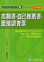 志願書・自己推薦書・面接調査票 (教員採用試験αシリーズ)