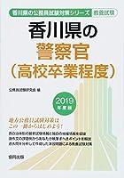 香川県の警察官(高校卒業程度) 2019年度版 (香川県の公務員試験対策シリーズ)