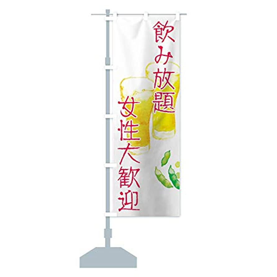 降雨毒液ローラー飲み放題 のぼり旗 サイズ選べます(コンパクト45x150cm 左チチ)