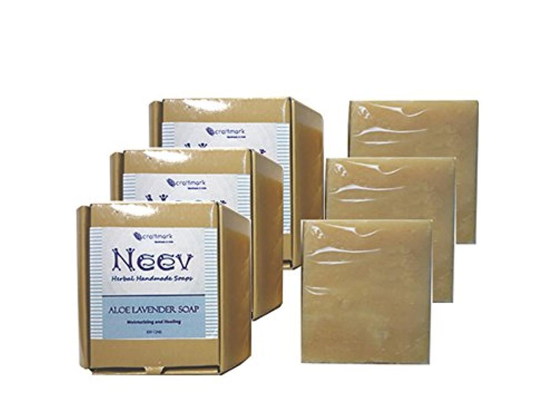 公使館抜け目がない豪華な手作り ニーブ アロエ ラベンダー ソープ NEEV Herbal AloeLavender SOAP 3個セット
