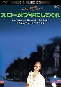スローなブギにしてくれ 角川映画 THE BEST [Blu-ray]
