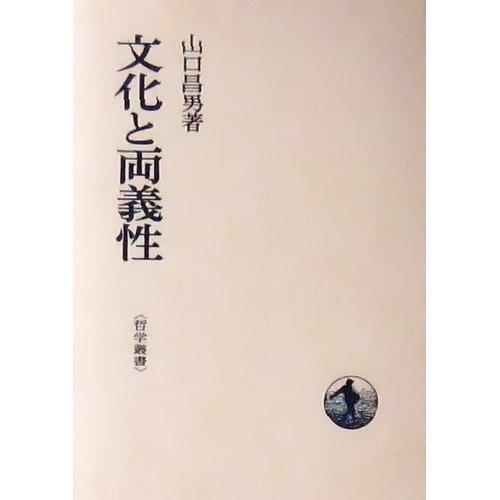 文化と両義性〈哲学叢書〉の詳細を見る